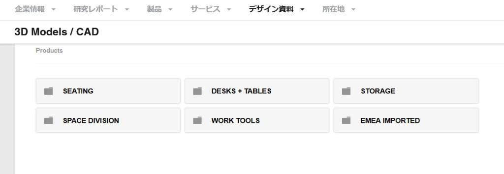 CADシンボルサイト【STEELCASE】