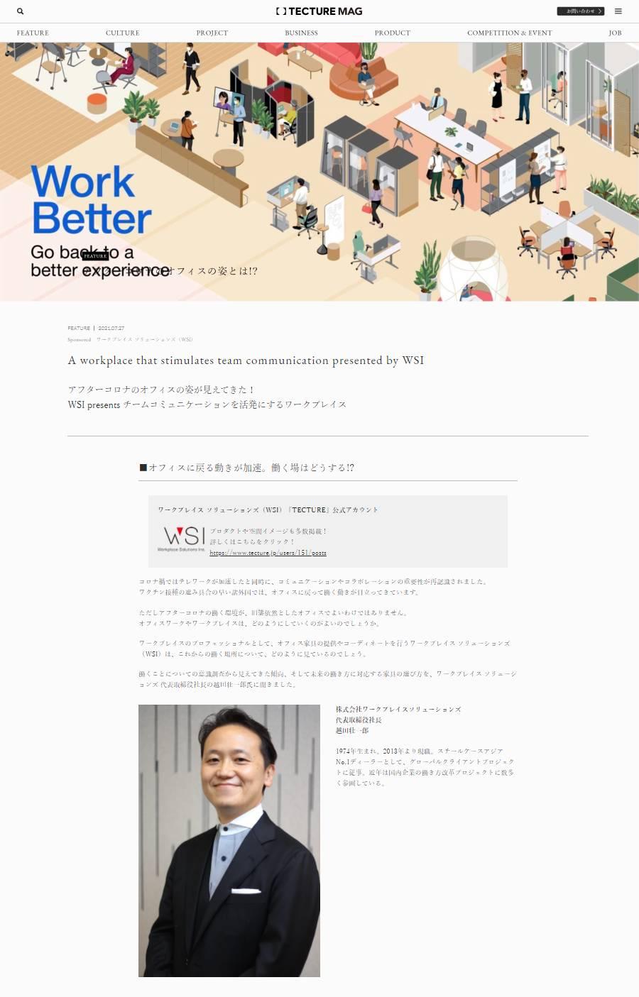 TECTURE MAGに社長のインタビューが掲載されました。